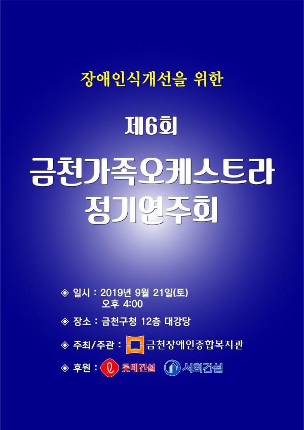 제6회 금천가족오케스트라 정기연주회