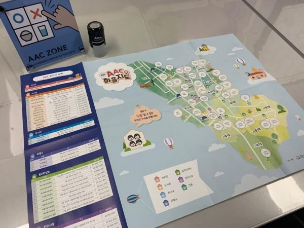 AAC마을탐방 지도사진