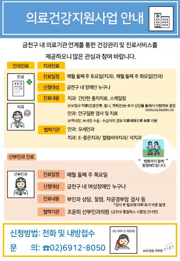 의료건강지원사업 안내 홍보문