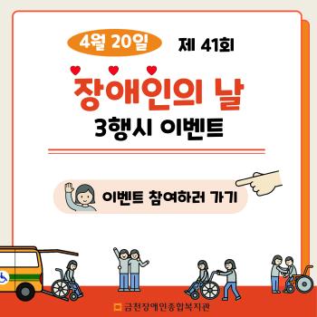 제41회 장애인의 날 3행시 이벤트 참여하러 가기