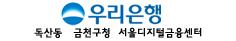 우리은행 독산동 금천구청 서울디지털금융센터