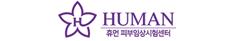 HUMAN 휴먼 피부임상시험센터