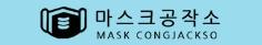 마스크공작소 MASK CONGJACKSO