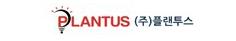 PLANTUS (주)플랜투스
