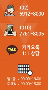 문의전화 6912-8000 FAX : 02-6912-8001 운영시간 : 09:00 ~ 19:00 토요일 : 09:00 ~ 18:00